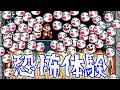 【実況】夏の終わりのお化け屋敷ツアー 【スーパーマリオメーカー】