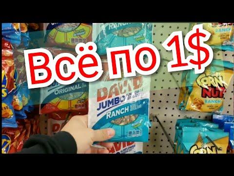 Магазин *всё по 1 доллару* // шикарный обед за 10$ // бомж пакет