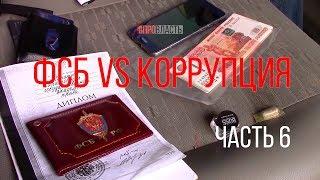 ФСБ vs коррупция: аресты взяточников часть 6