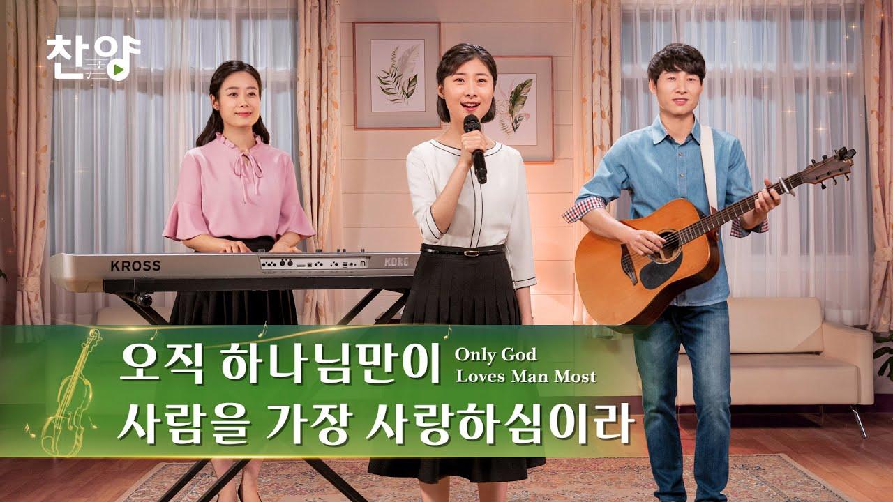 찬양 뮤직비디오/MV <오직 하나님만이 사람을 가장 사랑하심이라>