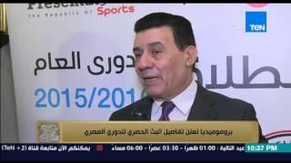 البيت بيتك - بروموميديا تعلن تفاصيل البث الحصري للدوري المصري بتقنيات حديثة