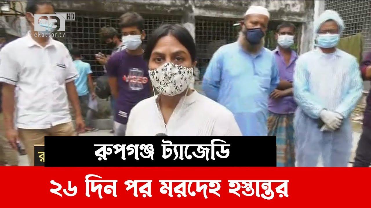 রুপগঞ্জ ট্যাজেডি: ২৬ দিন পর স্বজনদের কাছে মরদেহ হস্তান্তর   Rupganj Tragedy   News   Ekattor TV