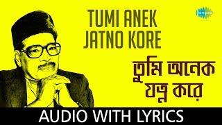 Tumi Anek Jatno Kore with lyrics | Manna Dey