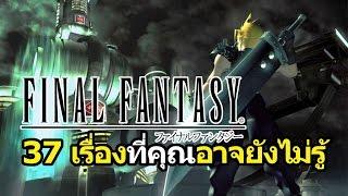 Final Fantasy : 37 เรื่องที่คุณอาจยังไม่รู้