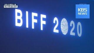 부산국제영화제(BIFF)  '거리두기' 개막…코로나에도…