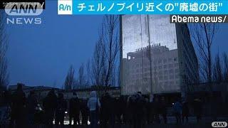 チェルノブイリ34年「廃墟の街」にかつての住民集う(20/02/05)