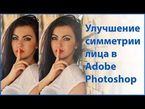 Улучшение симметрии лица в Adobe Photoshop