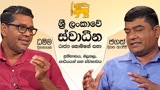 Pathikada, 28.09.2020 Asoka Dias interviews, Mr. Dhamma Dissanayake & Mr. Jagath Liyana Arachchi Thumbnail
