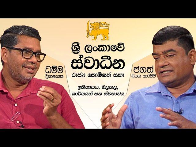 Pathikada, 28.09.2020 Asoka Dias interviews, Mr. Dhamma Dissanayake & Mr. Jagath Liyana Arachchi