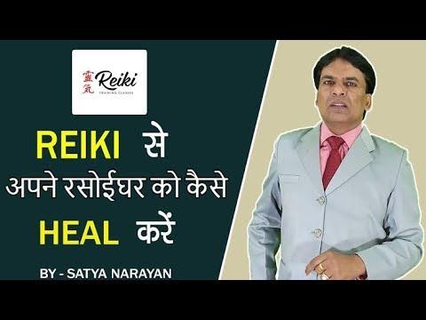 Reiki  से अपने रसोईघर को कैसे Heal करें // Reiki Master / Satya Narayan
