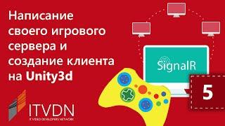 Написание игрового сервера и создание клиента на Unity3D. Урок 5.