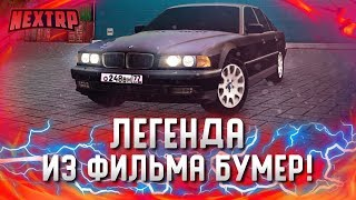 МЭР КУПИЛ BMW 750i E38! ЛЕГЕНДА ИЗ ФИЛЬМА БУМЕР! РОЗЫГРЫШ! (Next RP)