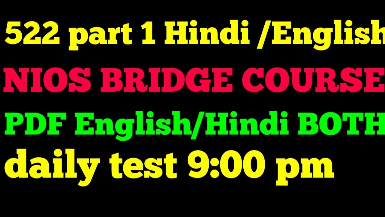 522 part 1 bridge course in Hindi most important question pdf
