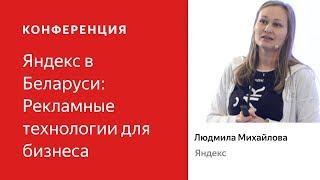 Медийная реклама: практические рекомендации — Людмила Михайлова. Яндекс в Беларуси