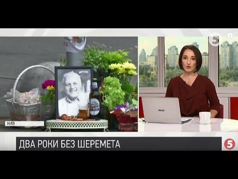5 канал: Справа Павла Шеремета та інші нерозкриті вбивства журналістів / Ірина Ромалійська | ІнфоДень