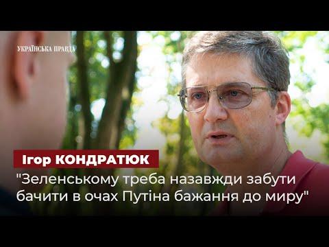 Ігор Кондратюк про
