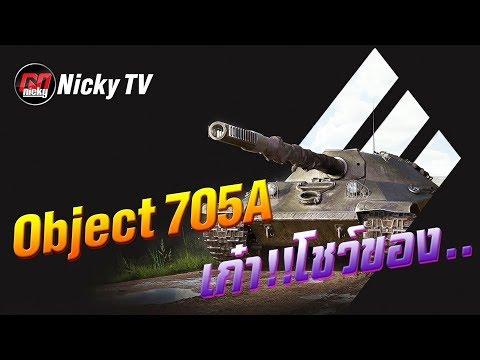 World of Tanks || เก๋า!!โชว์ของ Object 705A thumbnail