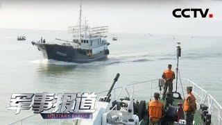 《军事报道》 20191014| CCTV军事