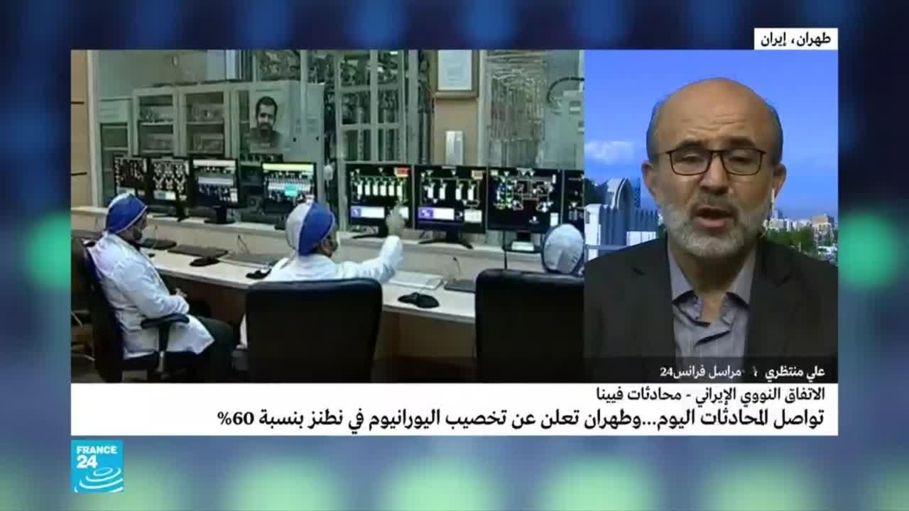 إيران تعلن عن نجاحها في إنتاج أول يورانيوم مخصب بنسبة 60 بالمئة  - 17:00-2021 / 4 / 16