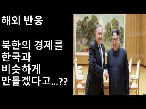 (해외 반응) 북한의 경제를 한국 수준과 비슷하게 만들겠다고????