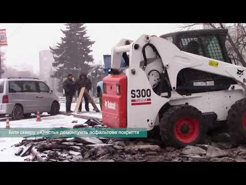 Телеканал АНТЕНА: Біля скверу «Юність» демонтують асфальтове покриття
