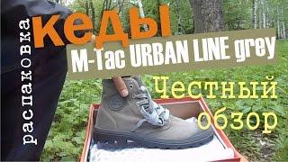 Распаковка и честный обзор Кеды М-Тас Urban line GREY\ made in Ukraine