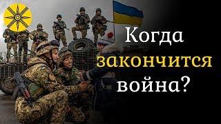 Когда закончится война на Донбассе? Ответ таролога.