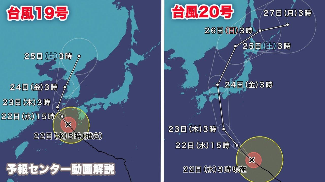 【台風19号】引き続き強い風に注意 【台風20号】週後半に西日本を直撃へ