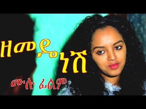 Ethiopian Film - Zemede Nesh  Movie 2018