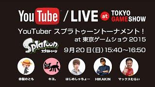 YouTuber スプラトゥーントーナメント ! at 東京ゲームショウ2015 【YouTube @ TGS】