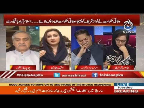 Faisla Aap Ka With Asma Sherazi | 22 September 2020 | Aaj News | AB1H