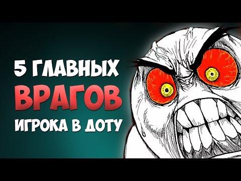 видео: 5 Главных ВРАГОВ Игрока в Доту