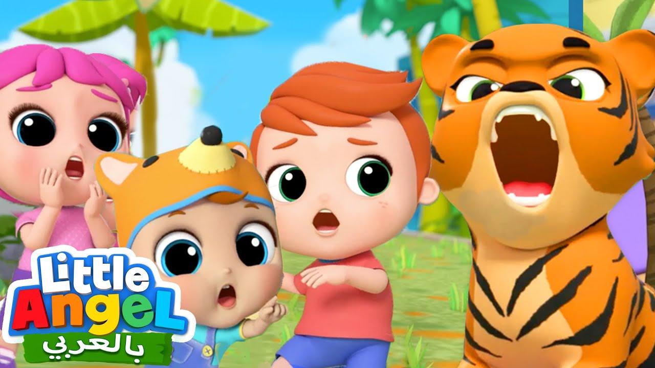جاد الصغير يذهب إلى حديقة الحيوان   أغنية الحيوانات   أغاني للأطفال   Little Angel Arabic