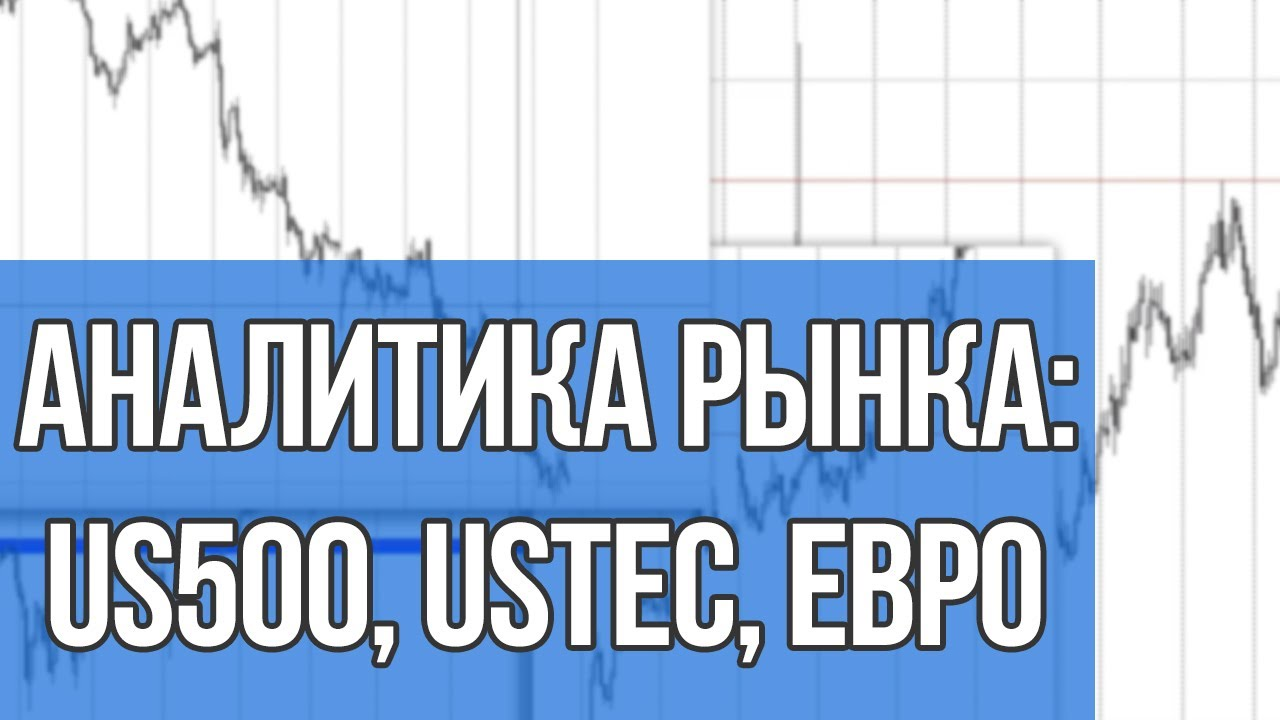 Аналитика рынка: евро, австралиец, франк, иена | Трейдер Ян Сикорский