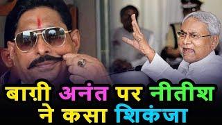 बाग़ी अनंत पर नीतीश ने कसा शिकंजा l Nitish Kumar l Anant Singh