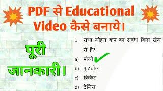 PDF file se Educational Video kese banate hai | pdf file se G.k questions wali video kese banaye.