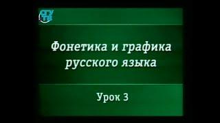 Русский язык. Урок 3. Предмет фонетики. Аспекты изучения звучащей речи. Коррекция произношения