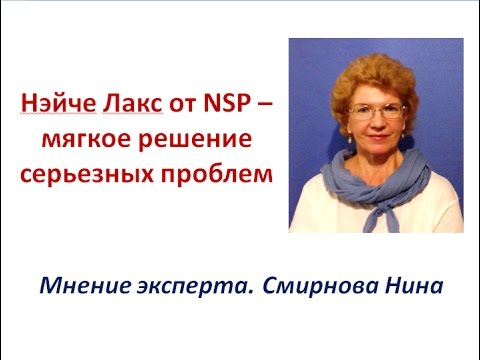Нэйче Лакс от NSP (Nature-Lax).  Смирнова Нина