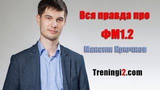 Максим Крючков - Вся правда про ФМ1.2 [Тренинги 2]