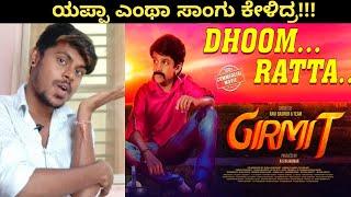 dhoom-ratta-song-review-kannada-girmit-kannada-movie-ravi-basrur-puneeth-rajkumar