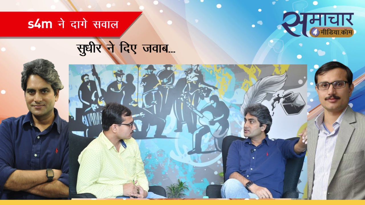 Interview with editor in chief of Zee News Sudhir Chaudhary 12
