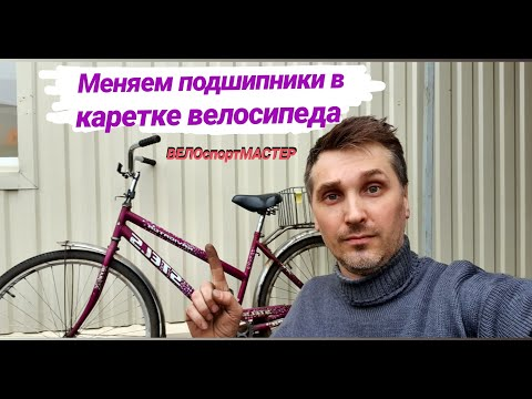 Меняем подшипники в каретке велосипеда STELS NAVIGATOR 300