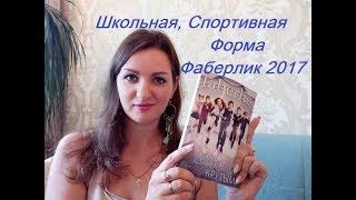 ШКОЛЬНАЯ ФОРМА Faberlic//Обзор+Примерка//Хит Продаж