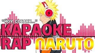 Naruto Uzumaki - Йоу, собаки.../Наруто Узумаки - Йоу, собаки... Караоке рэп №1