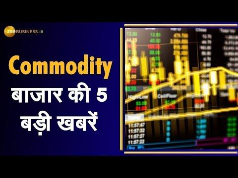 Commodity Superfast: जानिए Commodity Market में कैसे करें Trade; March 24, 2021   Gold   Silver