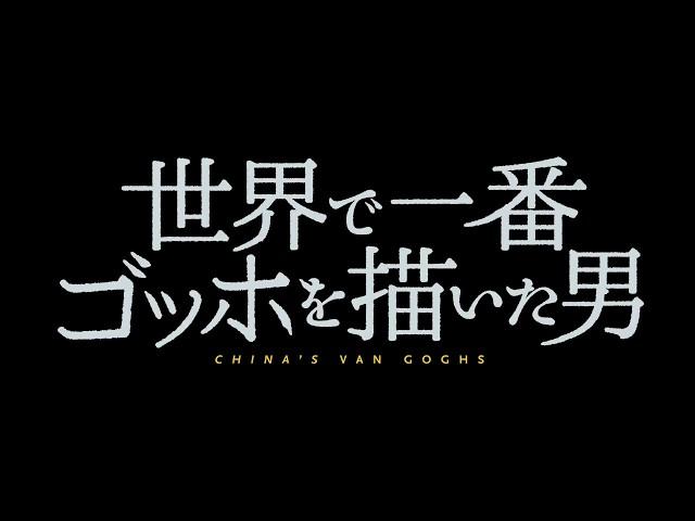 映画『世界で一番ゴッホを描いた男』予告編