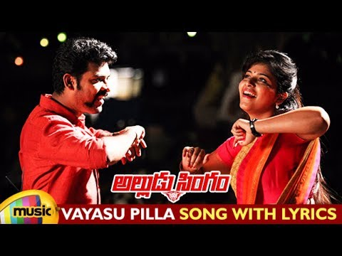Alludu Singam Telugu Movie Songs | Vayasu Pilla Song With Lyrics | Anjali | Vimal | Mapla Singam