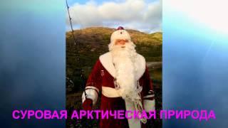 Всероссийский Дед Мороз летом.(Дети часто спрашивают: А, что делает Дедушка Мороз летом? Я отвечаю им,что люблю путешествовать на север,..., 2015-07-23T18:14:21.000Z)