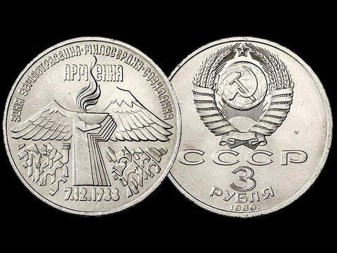 Монета 3 рубля СССР Годовщина землетрясения в Армении. 1989 года.