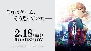 「劇場版 ソードアート・オンライン -オーディナル・スケール-」本予告 2017年2月18日公開 thumbnail